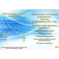 НОВИНКА!!! ДВД Мастер-класс Аркадия Петрова, проведенный в г. Пушкино 27-28 февраля 2017 г. (2 диска), общие время: 6 час. 23 мин.