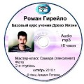 "Роман Гирейло ""Базовый курс учения ""ДРЕВО ЖИЗНИ"", октябрь 2010 г., audio mp3 15 часов"