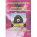"""НОВИНКА!!! DVD """"Коррекция здоровья при онкологических заболеваниях"""" - 2011 г., 65 минут"""