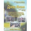 """№ 10 - 2006 - Конференция по онкологии в Штутгарте. ( киножурнал """"ДРЕВО ЖИЗНИ"""" - № 10 - 2006)"""