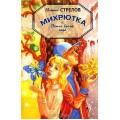Михрютка. Сказка. Евгений Стрелов. 2007.