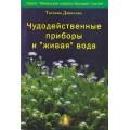 """Т. Данилова """"Чудодейственные приборы и """"живая"""" вода"""", 2007 г."""