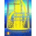 Диалог со вселенной. 2 часть. Т.М.Данилова, 2006 г.