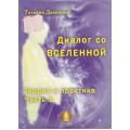Диалог со вселенной. 1 часть. Т.М.Данилова, 2006 г.