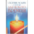 Сборник молитв Новой Эпохи.